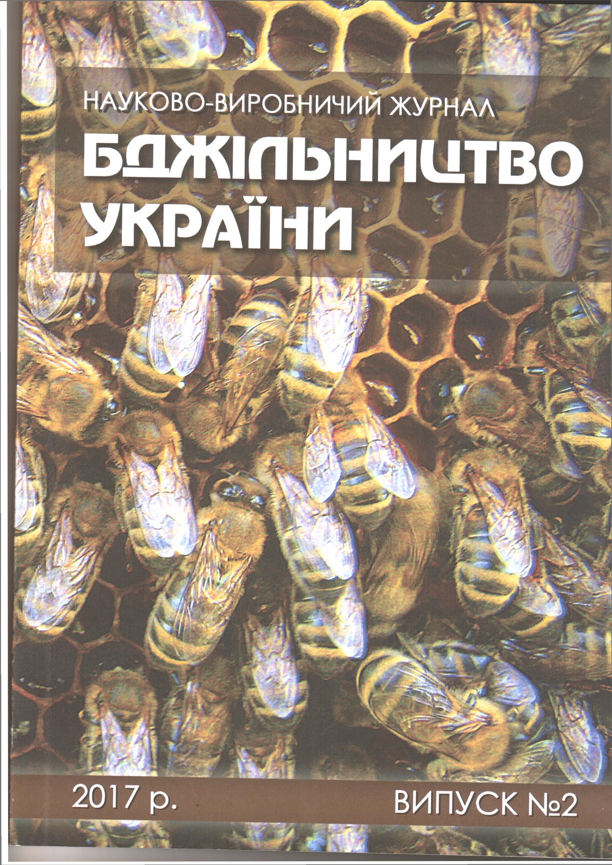 Журнал - Бджільництво України - кольор. - 0005