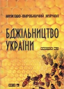 журнал-титут-бджел-216x300